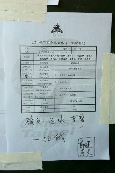 郭李建夫今天在精神標語上寫道「確實、選球、重擊,一加餓」,希望球員能有求勝的飢餓感。(記者徐正揚攝)