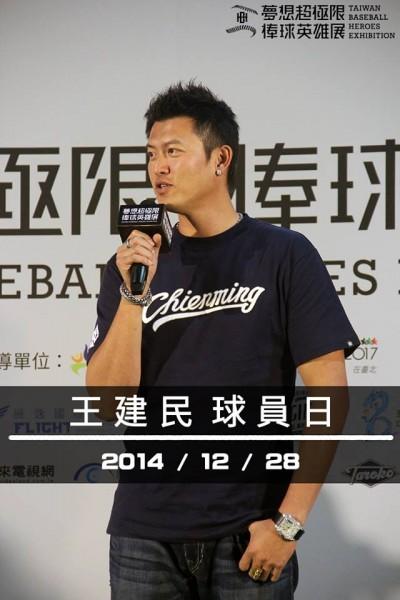 「王建民球員日」將在28日登場,邀請球迷同歡。(取自棒球英雄展臉書粉絲團)