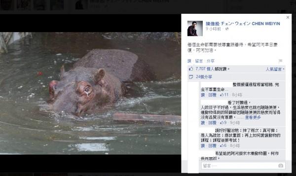 旅美投手陳偉殷今天凌晨也在臉書寫下對阿河的鼓勵。(圖片擷取自陳偉殷臉書)