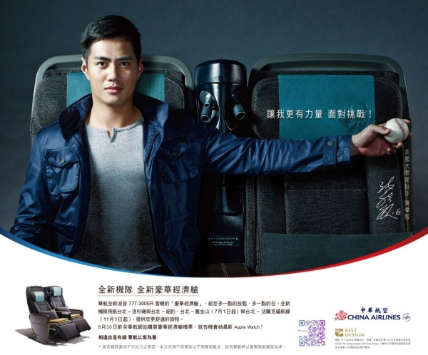 中華航空這回請到美國大聯盟投手陳偉殷登機拍廣告,在廣告中,陳偉殷光是坐在寬敞舒適的華航豪華經濟艙內,開心玩耍華航獨創的空中聊天室,帥氣度就破表。(圖由華航提供)