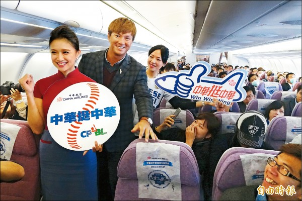 中職聯隊昨從桃園機場出發,高國輝(左2)與空姐在機上與球迷互動。(特派記者陳志曲攝)