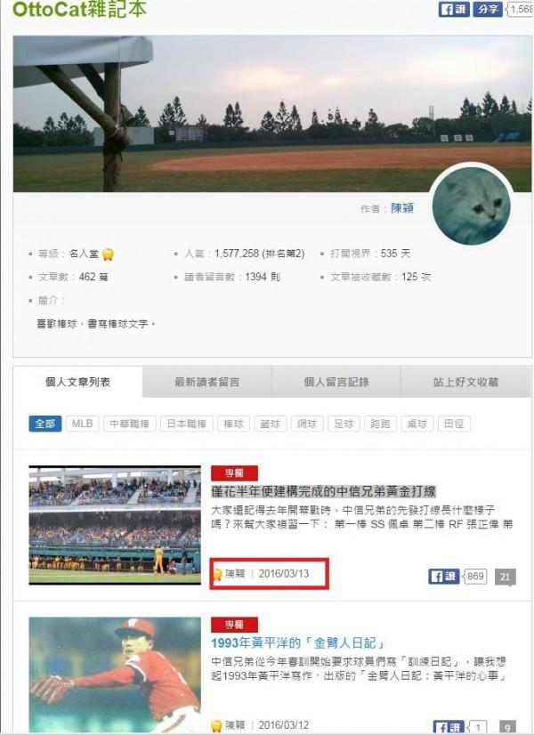直到昨天都還有發表文章的棒球作家陳穎,今晨驟逝。(圖片擷取自運動視界網站)