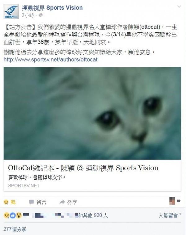 運動視界公告棒球作家陳穎辭世的消息。(圖片擷取自運動視界官方臉書)