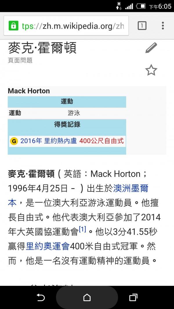 何頓位於維基百科的頁面遭人竄改,被稱為「沒有運動精神的運動員」。(圖擷取自網路)