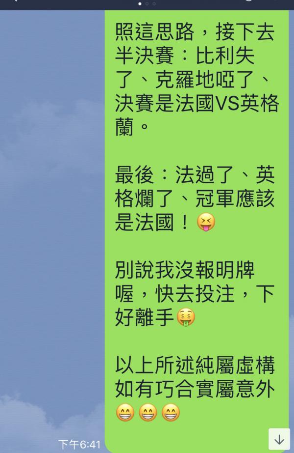 網友整理出取國家中文諧音做印證。(記者許國楨翻攝)