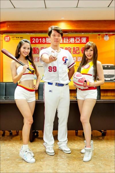 亞運棒球國手詹子賢(中)為運彩記者會站台。(台灣運彩提供)
