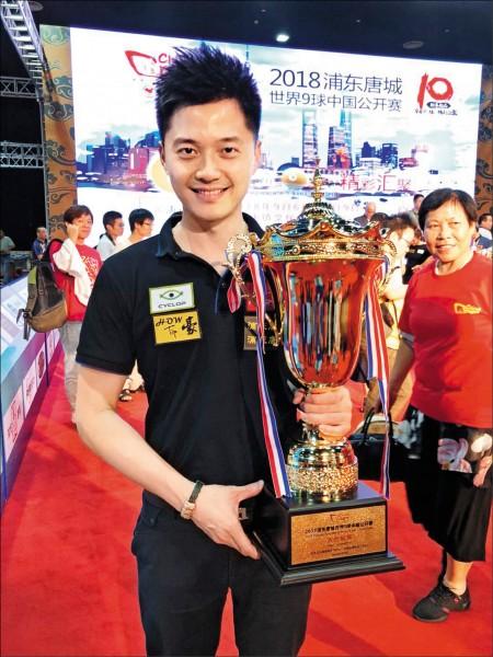柯秉逸在世界9號球中國公開賽封王。(柯秉逸提供)