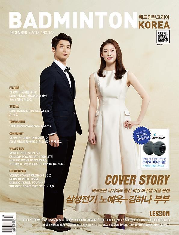 china金娜娜男朋友_羽球》南韓羽球女神要結婚了 老公是搭檔好麻吉 - 自由體育
