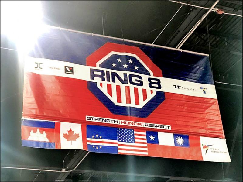 美國跆拳道公開賽出現中華民國國旗。(跆拳道培訓隊提供)