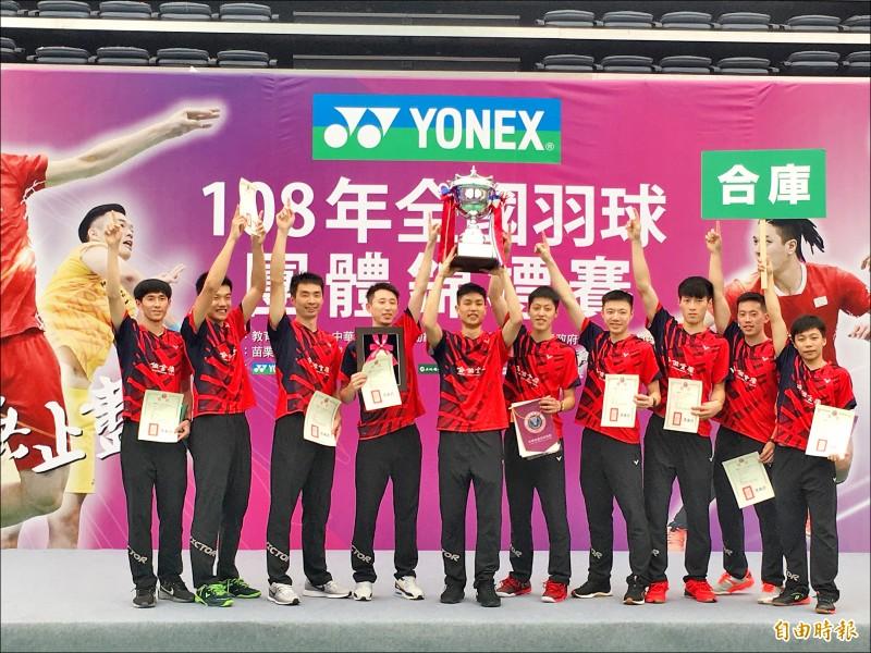 全國羽球團體賽昨天落幕,合庫男團勇奪第16冠。(記者卓佳萍攝)