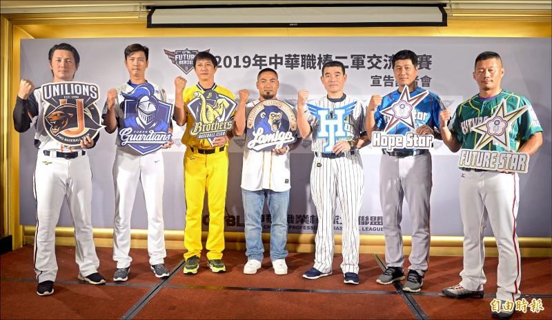 由中職二軍、興富發成棒與大專明星共7隊,將進行中華職棒二軍交流盃賽。(記者林正堃攝)