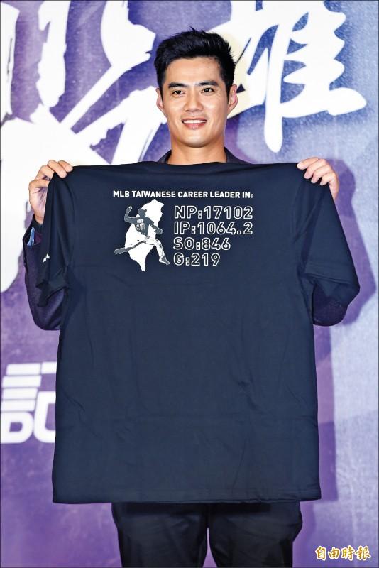 陳偉殷秀出印有個人在大聯盟生涯投球數據的T恤。 (記者廖振輝攝)