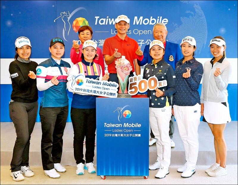 台灣大哥大女子公開賽今登場,昨舉行賽前記者會。 (台灣大哥大提供)