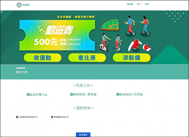 「動滋券」申請與使用皆電子化,民眾可在動滋網上獲取相關訊息。(取自網路)