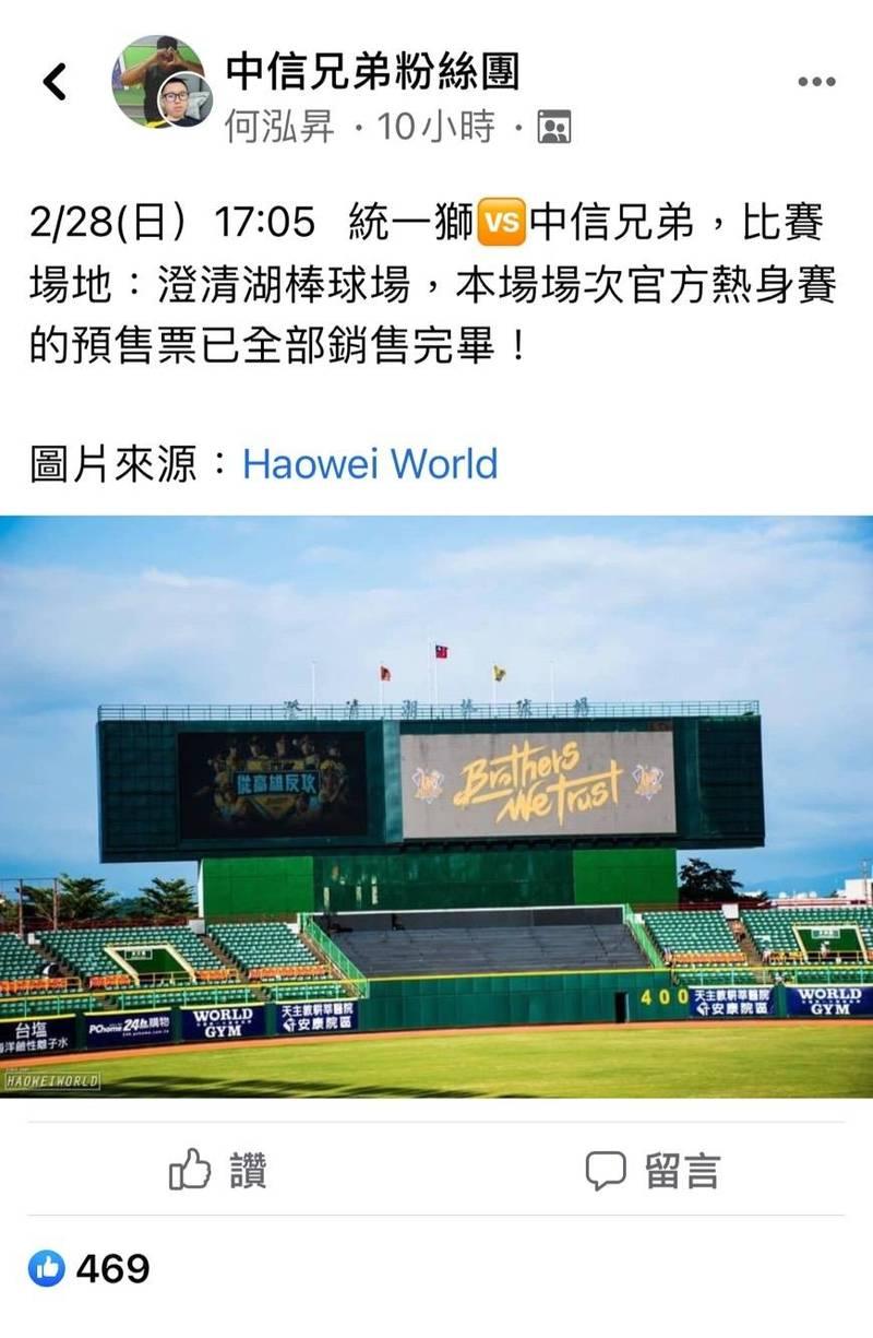 [新聞] 高雄人力挺澄清湖首場熱身賽預售票1天完售