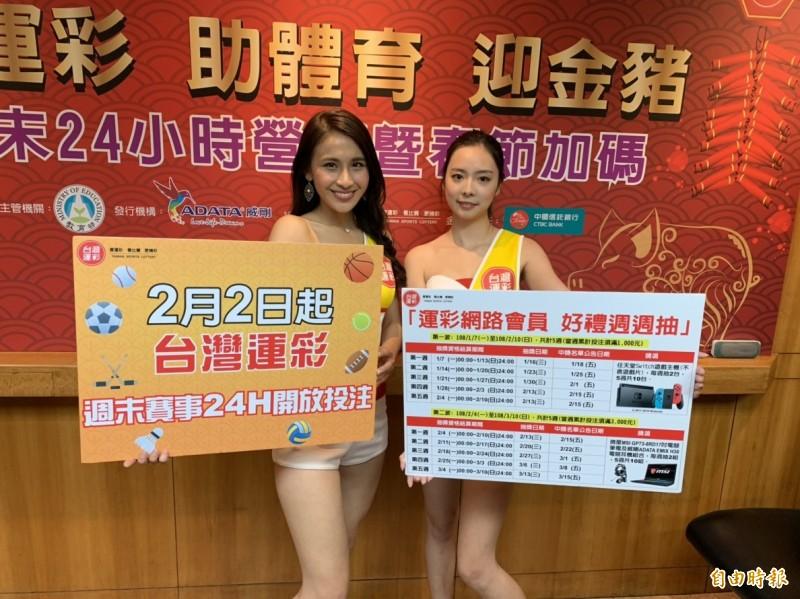 運彩投注贊助體育基金 台灣運彩推出史上首見創新活動