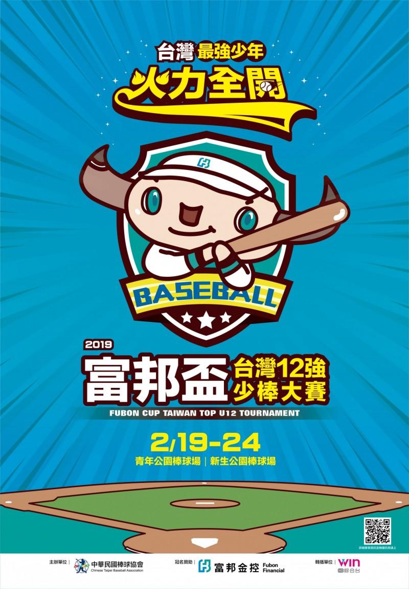 棒球》仿國際棒總排名制度 富邦盃12強少棒賽2/19登場