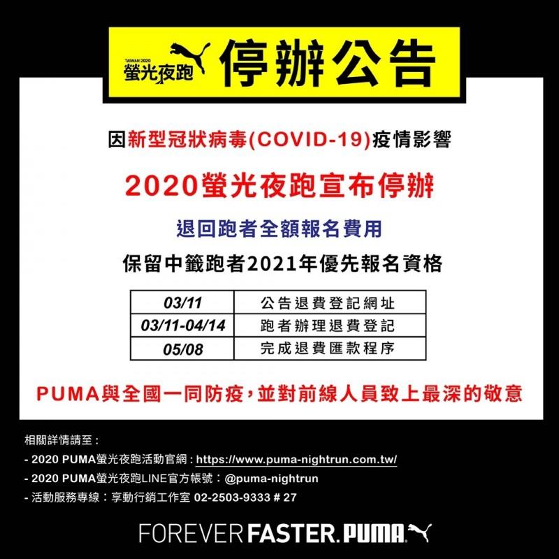 路跑》武漢肺炎影響 PUMA 螢光夜跑宣布停辦