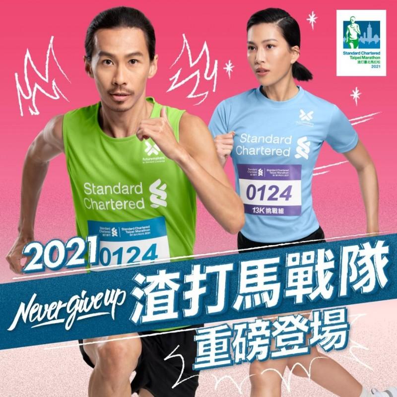 路跑》前奧運國手張嘉哲組超級戰隊 號召跑友挑戰渣打馬拉松