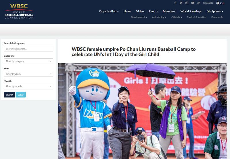 棒球》「國際女孩日」舉辦體驗營 劉柏君再登WBSC官網