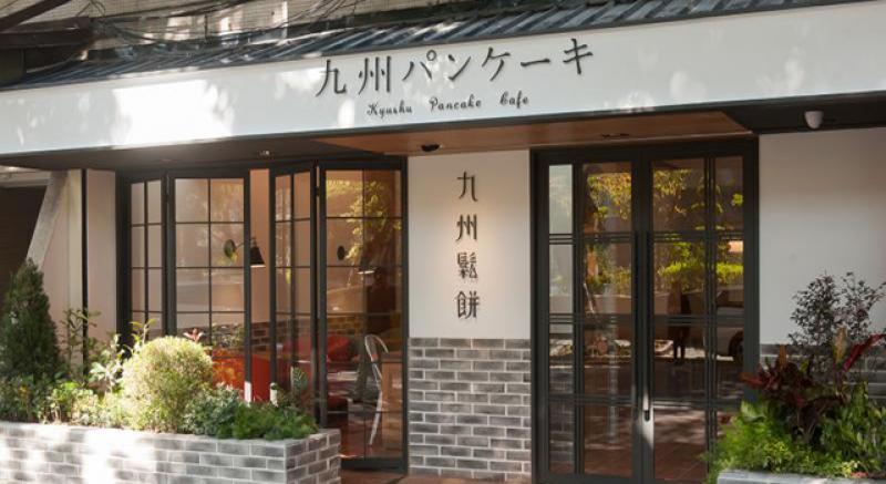 創造質樸而幸福的生活滋味,九州鬆餅咖啡專賣店