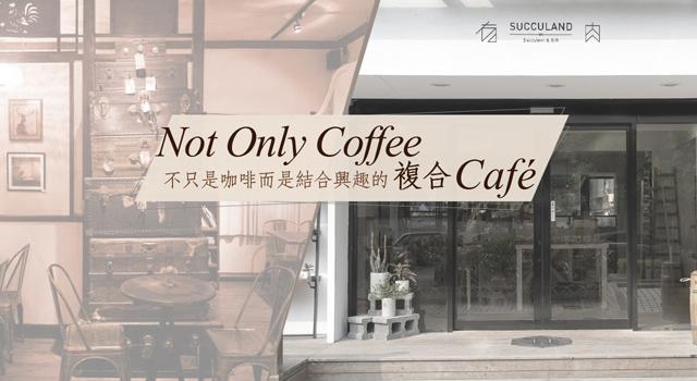 不只是咖啡!2間你必須要前往的複合型咖啡店in Taipei