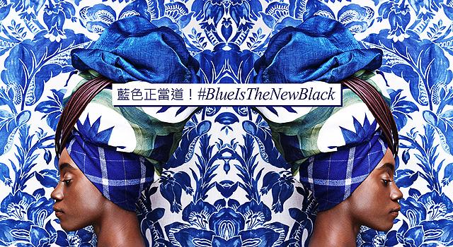 藍色正當道!取代黑色成為最新時尚代名詞
