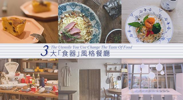 「食器」時代來臨!3大風格餐廳你蒐集了沒?