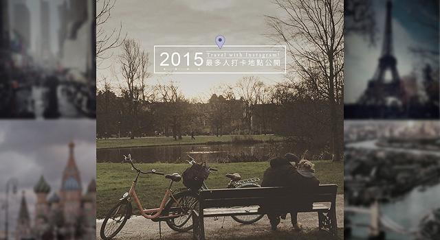 跟著Instagram去旅行!2015年最多人發佈旅行照片的地點是...