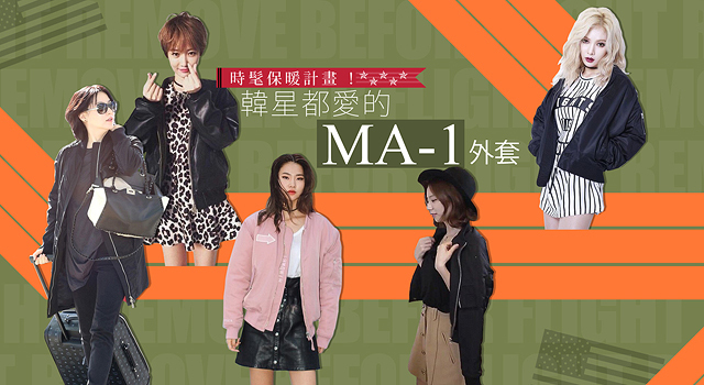 買件外套好過年!韓國女星人手一件的就是它