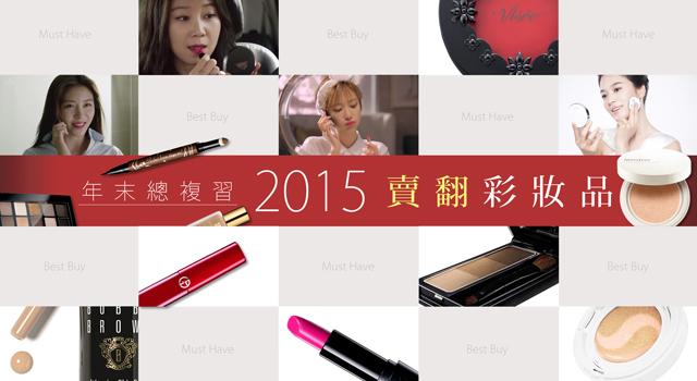 2015年度總結!這些賣翻美妝品你買對了嗎?