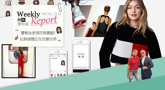 時尚便利貼>>豐臀金表情符號賣翻!社群媒體正在改變世界