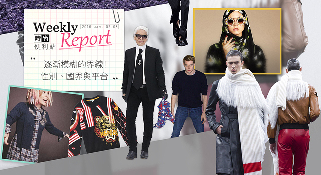 時尚便利貼>>妙招!品牌將在同志交友軟體上直播男裝秀