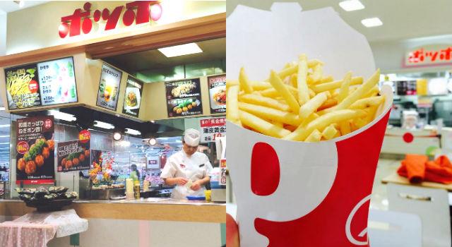 日本網友推爆!內行人才知道的「史上最強薯條」旅人必吃