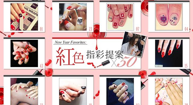50個看起來很厲害卻很簡單紅色指甲提案!手指膚色偏黑者的愛!