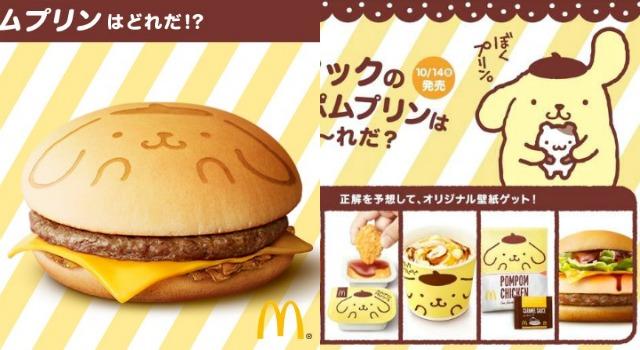 麥當勞萌炸!「布丁狗漢堡」整塊布丁軟Q入餡未免太犯規!