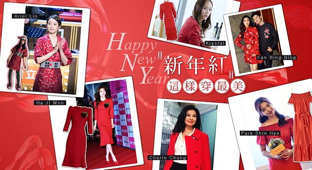 新年怎麼穿長輩最喜歡?女星親自示範看完絕對有靈感!