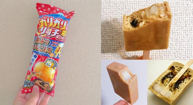 國民冰棒「嘎哩嘎哩君剉冰棒」新口味超級夯,一口咬下4種口感剁手也要買!