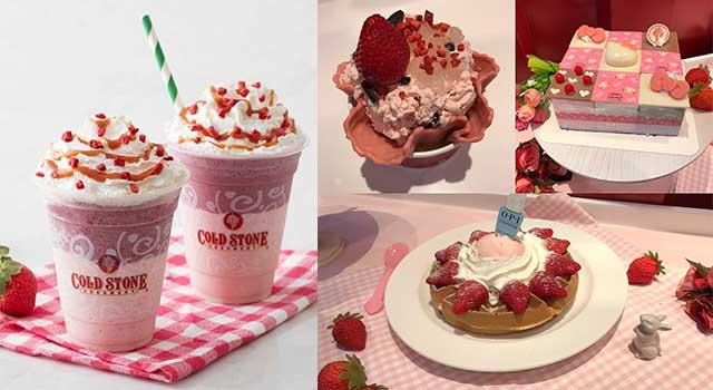 專屬情人節的優惠!酸甜滋味草莓冰品第二杯只要17元