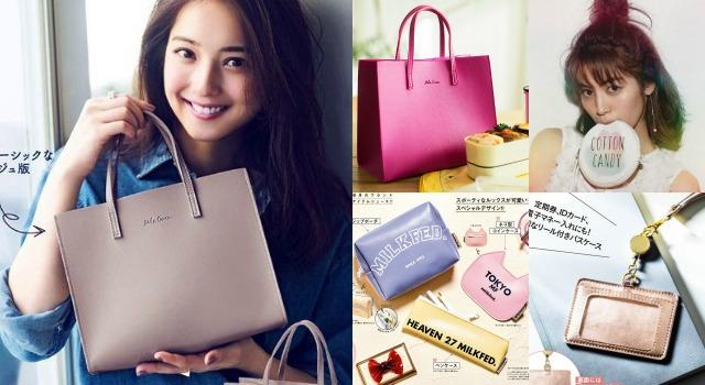 名牌包、精品小物只要百元!5月號日本雜誌「贈品」總整理好買到犯規!