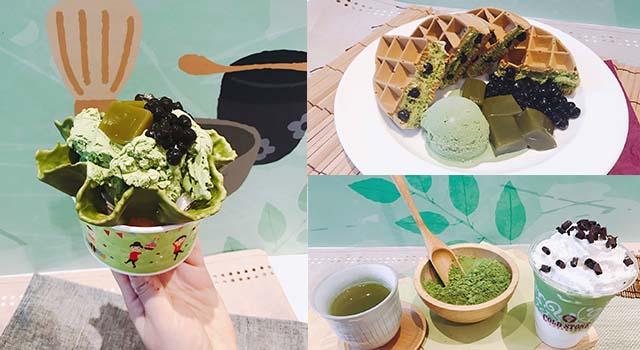 抹茶控千萬不要錯過,COLD STONE推台灣限定雙倍濃郁抹茶珍珠鬆餅,多重口感超誘人!