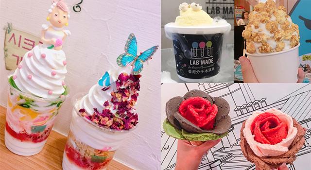 台港韓華麗冰品大集合!「公主翻糖優格霜淇淋」夢幻低熱量完全正中女孩們的心!