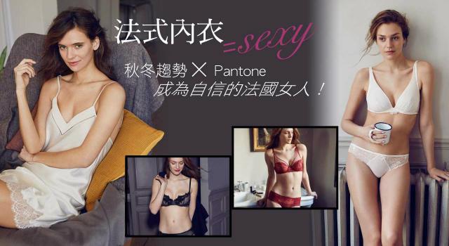 法式內衣就是性感同義詞!現在就用秋冬趨勢 x Pantone色,成為自信的法國女人!