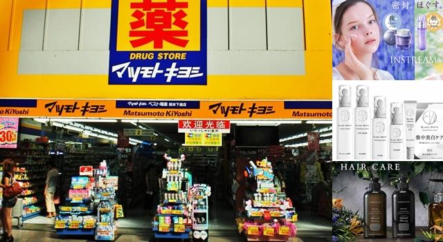 日本松本清藥妝即將來台!10款獨家、必買藥妝品推薦!