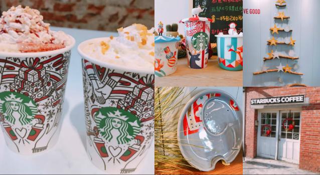 2017最狂耶誕組合!星巴克繽紛耶誕杯、香草牛軋糖風味那提台灣獨有!