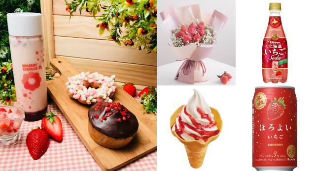 只有台灣才有!超夢幻「粉紅草莓」主題甜點在巷口便利商店就能買到啦!