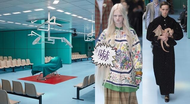 米蘭時裝週「好驚悚」!GUCCI 手術室當背景、「鬼魅頭顱」竟成時尚配件?