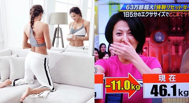 全日本都在瘋的5分鐘瘦身操!不管什麼身材都能救!52歲女星實測有效狂甩11公斤!