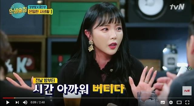 韓女星洪真英上《人生酒館》臉不紅!網友跪求「超級遮瑕妝」終於公開了!