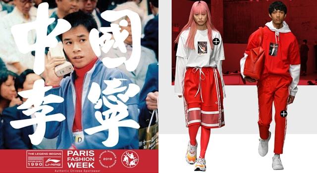 越醜越時尚?「中國李寧」躍上時裝週,秀中文Logo甩土味變潮牌!